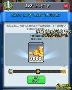 皇室战争2V2挑战练习赛免费拿3000金!