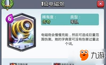 皇室战争电磁炮怎么搭配 电磁炮卡组搭配推荐