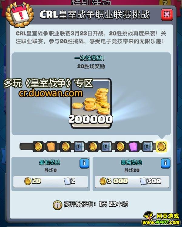 皇室战争职业联赛挑战来袭 20胜可获得20万金!